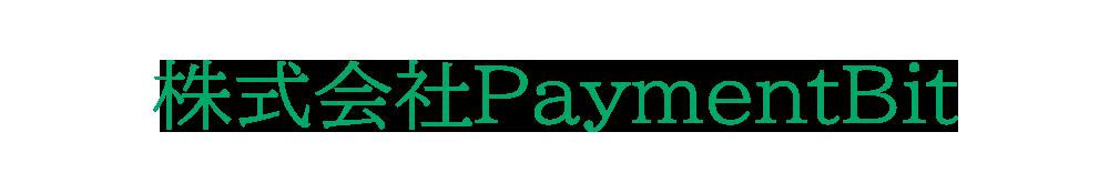 株式会社PaymentBit